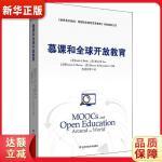 慕课和全球开放教育 (美)邦克(Curtis J.Bonk) 等 著;焦建利 等 译 9787567573574 【新