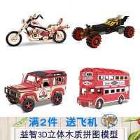 3D立体木质拼图木制拼插儿童男孩仿真汽车模型手工6-8岁益智玩具