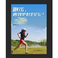 跑步,遇到更好的自己 温彩峰著 一本最适合上班族阅读的跑步励志书,一本适合工会推荐给员工的跑步励志书。