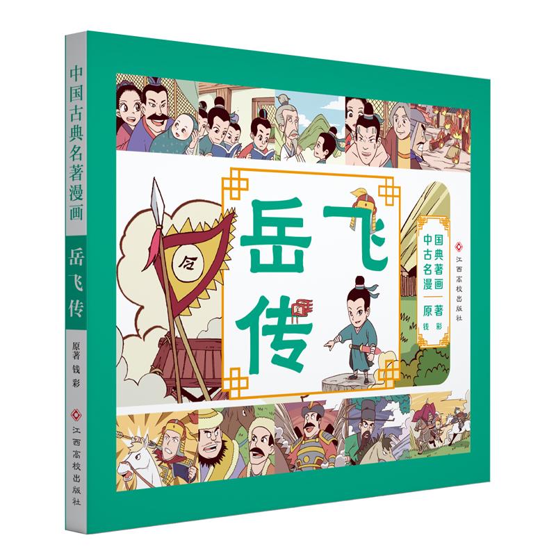中国古典名著漫画-岳飞传 以漫画形式原汁原味地表现中国古典名著。妙趣横生的古典名著阅读之旅!