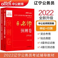 中公教育2021辽宁公务员考试:申论+行测(中公名师预测卷)2本套