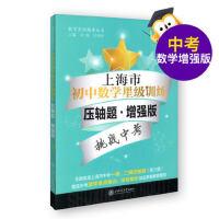 上海市初中数学星级训练压轴题 增强版 挑战中考 一模、二模压轴题(第25题)覆盖中考数学重点难点 详尽解析彻底掌握解题