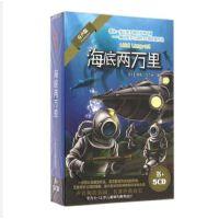 原装正版 儿童科幻小说 海底两万里 5CD+书 (5碟片 书) 小学生故事