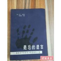 【旧书二手书85品】最后的遗言---美国黑手党首领卢西亚诺的一生 /美.马丁.戈斯克 北京出版社