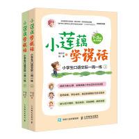 人民邮电:小莲藕学说话 小学生口语交际一周一练 全2册