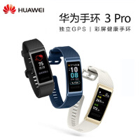Huawei/华为手环3 Pro运动智能手表NFC支付心率微信 GPS心率NFC移动支付智能运动手环