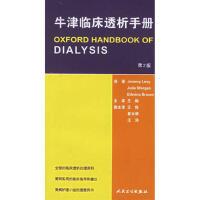 牛津临床透析手册(第2版) (英)利维(Levy,J.) 等原著,王梅 9787117074520 人民卫生出版社