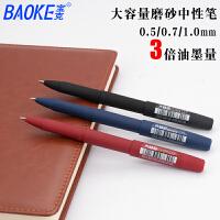 宝克中性笔1828黑色0.5mm1.0金属笔夹红色0.7磨砂大容量签字笔芯
