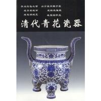 【新书店正版】清代青花瓷器 铁源 华龄出版社 9787800824494
