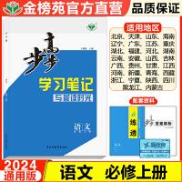 【官方直�I】2021步步高�W��P� �Z文必修上�� 部�版 19省全��通用 新教材王朝�y主�新品