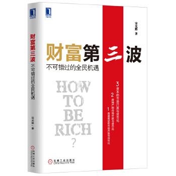 财富第三波:不可错过的全民机遇通过梳理中国三十年的经济发展史,结合中国国学的智慧与西方经济学、金融学理论,解释中国经济现象,并且提出财富第三波的观点
