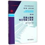 水利水电工程施工技术全书  第二卷  土石方工程  第六册  混凝土面板堆石坝施工技术