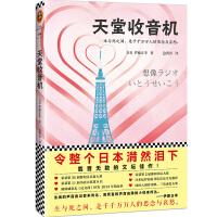 天堂收音机(令整个日本潸然泪下)