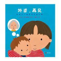 外婆,再见 和孩子一起面对失亲之痛 启发童书馆出品 幼儿绘本3-6岁 儿童文学绘本读物 梅兰妮・沃尔什 北京联合出版公