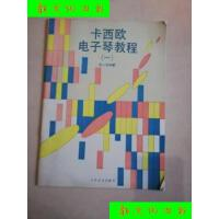 【二手旧书9成新】卡西欧电子琴教程(一)人民音乐出版社