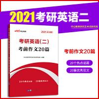 中公教育2020考研英语(二)考前作文20篇(新大纲版)