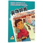 英雄如我(恺撒大帝传)/可爱的坏孩子世界伟人成长传记系列