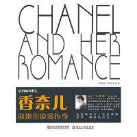 【新书店正版】《香奈儿和她的浪漫传奇》李野新,周俊宏浙江人民出版社9787213042683
