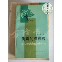 【二手旧书8成新】倒霉的橄榄核 /叶至诚 百花文艺出版社