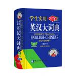 学生实用英汉大词典(缩印本)(第6版)