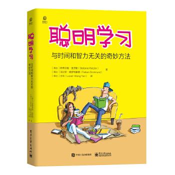 聪明学习-与时间和智力无关的奇妙方法(pdf+txt+epub+azw3+mobi电子书在线阅读下载)