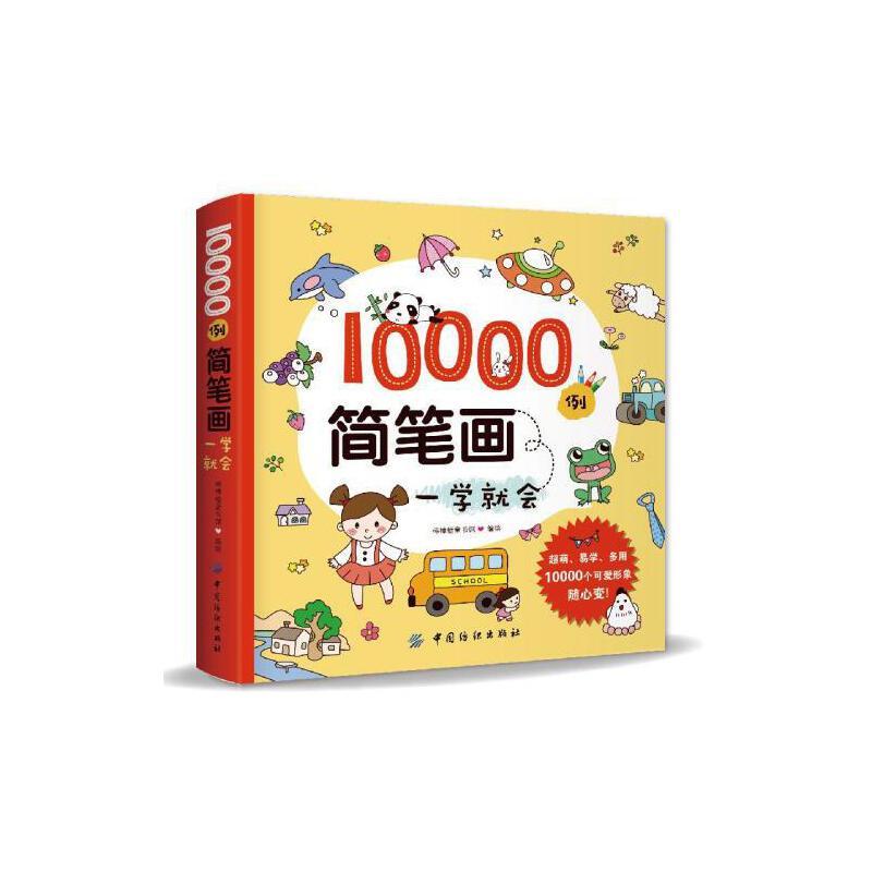10000例简笔画一学就会儿童简笔画大全 幼师入门启蒙教程教材书幼儿园