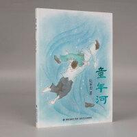 童年河 赵丽宏 一本小孩和大人都值得看的儿童成长小说 中国儿童文学 儿童课外读物 2013年度童书奖