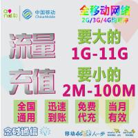 中国移动流量充值卡 流量叠加包 全国漫游通用10MB 30MB 70MB 150MB 500MB 1G 2G 3G 4