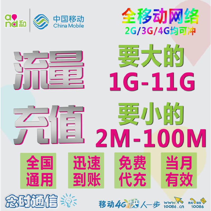 中国移动流量充值卡 流量叠加包  全国漫游通用10MB 30MB 70MB 150MB 500MB 1G 2G 3G 4G 6G 11G流量 全国流量包 可以充值移动4G/3G/2G卡全国叠加流量包  支持全国移动卡