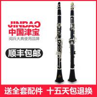 津宝 单簧管乐器 17键黑管 降b调单簧管考教学JBCL-601 图片色