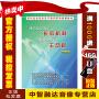 正版包票 建立安全生产长效机制 掌握安全生产主动权(5VCD)视频讲座光盘影碟片