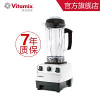 Vitamix TNC5200W美国进口破壁料理机 多功能加热家用全自动