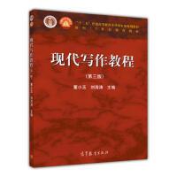 【二手书8成新】现代写作教程 (第三版)董小玉 9787040398038