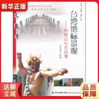 台湾地标景观--阿里山与日月潭(图文台湾丛书) 庄旭雯著 9787533455019 福建教育出版社 新华书店 品质保