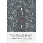 【新书店正版】王昭君高阳9787546344133吉林出版集团有限责任公司