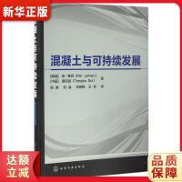 混凝土与可持续发展 [挪威]珀・雅润(Per Jahren),[中国]隋同波(Tongbo 9787122275721