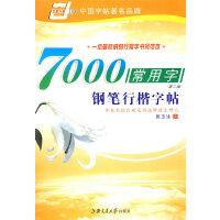 7000常用字钢笔行楷字帖(第二版)