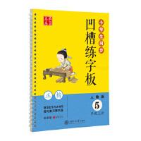 华夏万卷字帖 小学生同步凹槽练字板(正楷)(人教版 5年级上册)