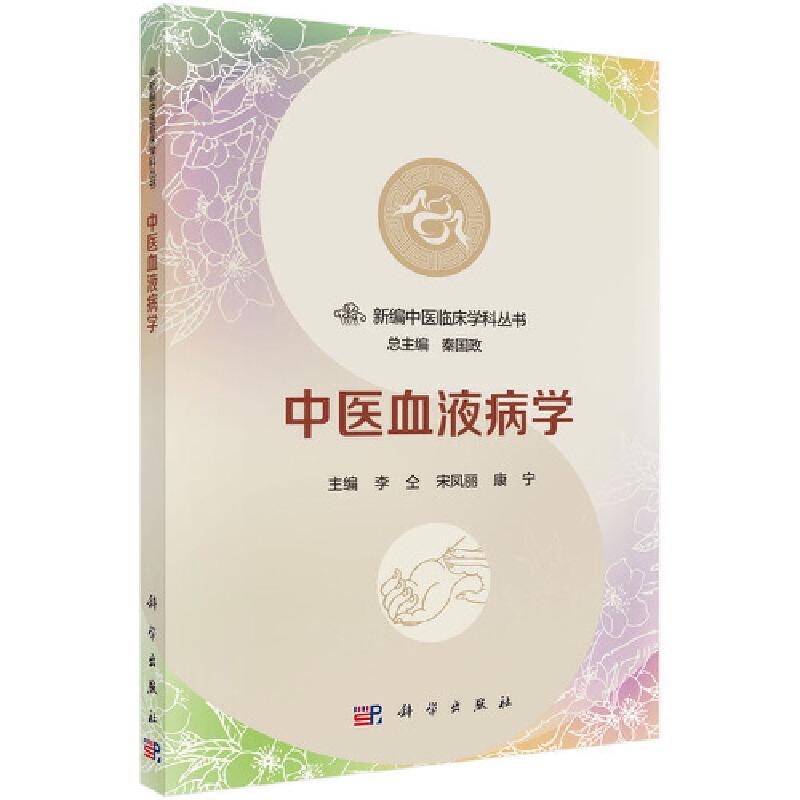 中医血液病学