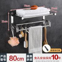 毛巾架不锈钢浴巾架 浴室置物架免打孔304五金挂件卫生间毛巾杆