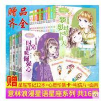 浪漫星语星座系列 全18册 十二星座+浪漫星语系列 第一二季全套 摩羯座 青春励志小说!