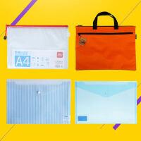 得力文具A4透明网格文件袋资料袋拉链袋学生试卷袋办公帆布文件包