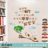 创意励志标语墙贴房间宿舍墙面贴纸班级文化教室布置装饰贴画初中 特大