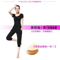 20180518220344602舞蹈服瑜伽服套装形体课服装形体服练功跳操服室内运动健身表演服