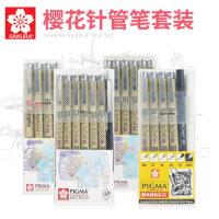 日本樱花针管笔套装漫画防水勾线笔设计草图笔签字笔描边笔成人学生考试专用中性笔手绘动漫设计绘画笔樱花笔