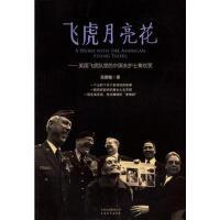 【二手书9成新】 飞虎月亮花:美国飞虎队里的中国护士黄欢笑 高德敏 9787541529368