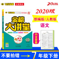 2020春版 金榜大讲堂 部编人教版 语文七年级下册