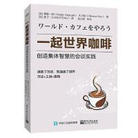 一起世界咖啡:创造集体智慧的会谈实践