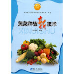 蔬菜种植新技术(农业生产科技丛书)