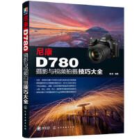 尼康D780摄影与视频拍摄技巧大全 9787122377722 雷波 编著 化学工业出版社